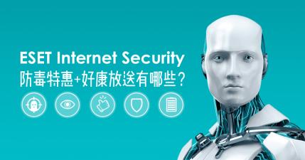 ESET Internet Security 防毒特惠+好康放送有哪些?送 Windows 10 是最優質選擇