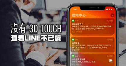 iPhone 11 沒 3D Touch,如何查看 LINE 訊息不已讀?