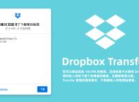 Dropbox Transfer 正式上線,最多可傳送 100GB 文件給陌生人