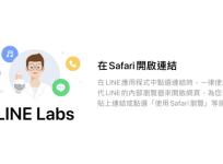 LINE 預設連結如何用 Safari 開啟?LINE Labs 實驗室功能