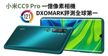 小米 CC9 Pro 一億像素相機 DXOMARK 全球第一 121 分榜首
