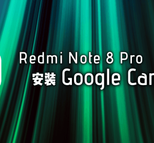 Redmi Note 8 Pro 安裝 Google Camera APK,載入正常運作設定檔