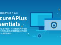限時免費 SecureAPlus Essentials 6.0.2 雲端防毒引擎懶人包,雲端總檢查開始!