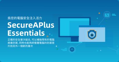 SecureAPlus Essentials 防毒軟體推薦嗎?各種雲端掃毒整合在一起