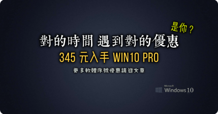 345 元購買 Win10 Pro 實作,對的時間遇到對的優惠