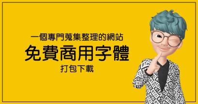 有免費可商用的中文字體嗎?100font 45 款字體打包下載