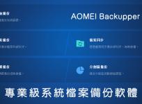 限時免費 AOMEI Backupper Professional 5.8 免費軟體旗艦功能,專業版本功能更豐富