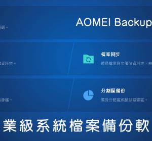 限時免費 AOMEI Backupper Professional 6.6.0 免費軟體旗艦功能,專業版本功能更豐富