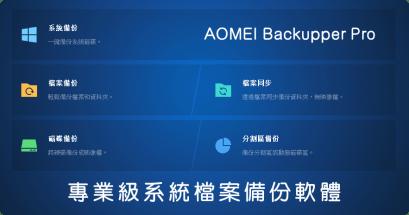 AOMEI Backupper 專業版免費下載,功能齊全的電腦備份工具