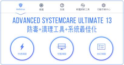 2021 Advanced SystemCare Ultimate 13 如何免費取得?防毒清理優化都推推具備