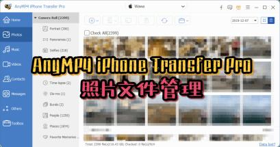 AnyMP4 iPhone Transfer Pro 免費下載免安裝版,最佳的 iOS 檔案傳輸工具