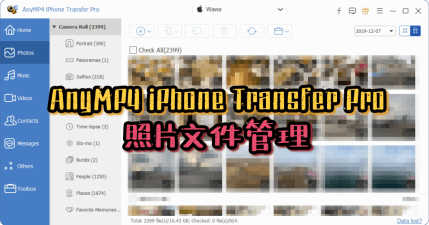 限時免費 AnyMP4 iPhone Transfer Pro 手機檔案電腦傳輸管理,內建 HEIC 圖片轉檔功能