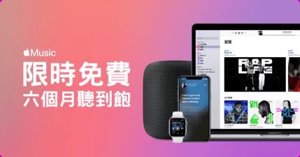 Apple Music 免費兌換最高六個月,別錯過隱藏版限時免費