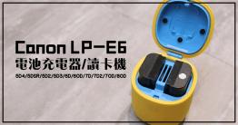 每次出國或旅行總是要打包很多充電器,這是購入了一個簡易方便的 Canon LP-E6 電池 USB 充電器,不僅造型還不錯,而且接上電腦還可以當成讀卡機來使用,還能當成記憶卡收納盒,當然在攜帶上也比較省一點空間,Canon LP-E6 電池...