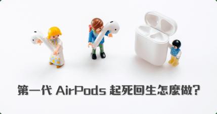 你的 AirPods 第一代很快就沒電嗎?國外網友這方法讓你的耳機起死回生