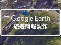 旅遊簡報用 PPT 落伍了!Google Earth 新功能製作更吸眼球的行程演示