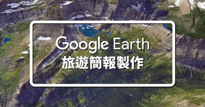Google Earth 如何製作簡報?全新功能讓你帶觀眾翱翔世界