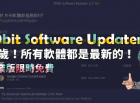 限時免費 IObit Software Updater Pro 如何讓軟體自動更新到最新版本?