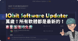 電腦裡面軟體那麼多,不知道大家是如何更新的呢?很多軟體會有更新通知,但不是所有軟體都是如此,因此可以使用 IObit Software Updater 這樣的軟體更新工具,它會自動替你檢查電腦內的軟體版本,IObit Software Up...