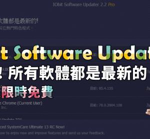 限時免費 IObit Software Updater 2.4 Pro 如何讓軟體自動更新到最新版本?