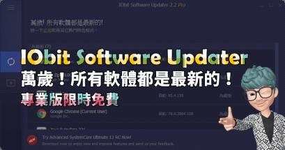 IObit Software Updater Pro 如何免費取得?檢查與更新電腦內的軟體