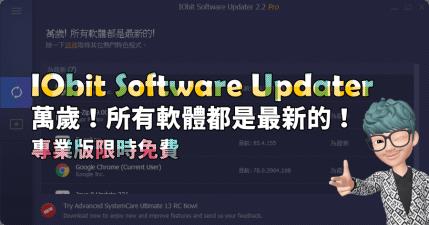 限時免費 IObit Software Updater 3.1 Pro 如何讓軟體自動更新到最新版本?