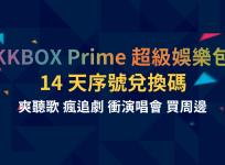 KKBOX Prime 免費取得兌換碼!享有 14 天 KKBOX Prime 會員資格
