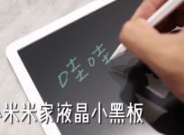 【開箱】小米米家液晶小黑板,畫圖記事都很方便!