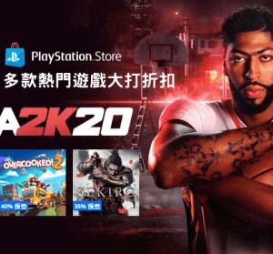 PlayStation Store 節日限定優惠,NBA 2K20 半價就能入手!