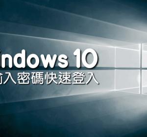 Windows 10 開機使用者帳號自動登入,3 步驟教你直接進入桌面