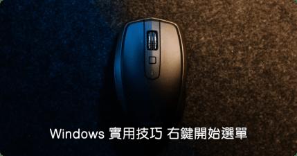 Windows 實用技巧:右鍵開始選單,更快速找到你需要的