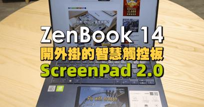 ZenBook 14 UX434 華碩筆電推薦嗎?智慧觸控板推薦功能