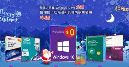 聖誕節優惠又一檔!這次要分享的是防毒軟體優惠,主打的是防毒軟體可以半價購買,活動有賣的防毒軟體有 McAfee、Kaspersky、Avira、Bitdefender、Avast 與 Norton 知名的防毒軟體,除了防毒軟體之外還有磁碟分...