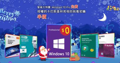 bzfuture 聖誕節有哪些軟體優惠?買防毒軟體送 Windows 10 Pro