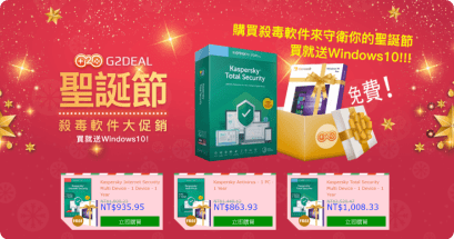 G2deal 聖誕節有哪些軟體優惠?買防毒軟體送 Windows 10 Pro