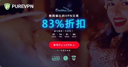 PureVPN 聖誕節優惠活動,兩年 83 超級折扣立即取得