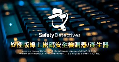如何產生好記又安全的密碼?Password Meter 線上密碼產生器