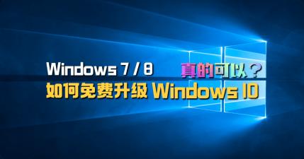 別等了 Windows 7 / 8 現在還可以免費升級 Windows 10,教你如何升級