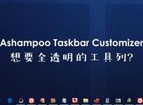 Ashampoo Taskbar Customizer 打造晶瑩剔透的全透明工具列