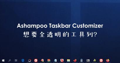 Windows 10 如何使用全透明工具列?Ashampoo Taskbar Customizer 幫你搞定
