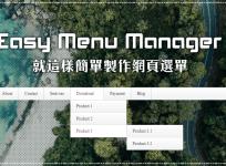 限時免費 Easy Menu Manager 就這樣簡單製作網頁選單