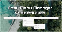 寫網頁是網頁設計師的基礎工,當我以前開始練習的時候,就很愛 Easy Menu Manager 這樣簡單的選單製作工具,可以透過工具輕鬆規劃出多層架的選單目錄,而且可以產出 CSS3 Style 的網頁樣式和佈局,讓選單的製作己單非常非常多...
