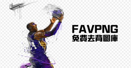 FAVPNG 免費 PNG 去背圖庫,超過 1600 萬張圖片用到飽
