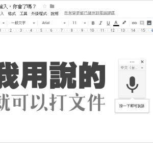 Google 文件語音輸入,聲音轉文字上字幕超方便