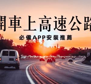 2020 過年開車上高速公路,必備 APP 安裝推薦