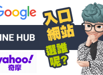 LINE HUB 也加入入口網站?評比 GOOGLE 奇摩 LINE HUB
