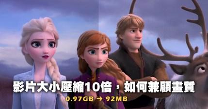 Moo0 VideoConverter 1.28 影片大小壓縮十倍,如何兼顧畫質?