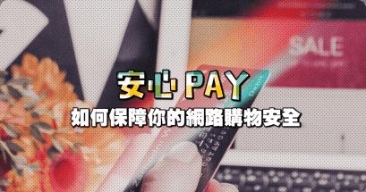 安心 Pay 如何保障你的網路購物安全?PC cillin 雲端版