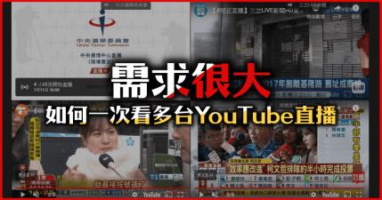 直播線上看開票、網頁開票走這裡(LINE、TVBS、三立、中天)