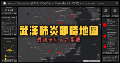 武漢肺炎擴散狀態即時世界地圖,資料來源世界衛生組織 WHO